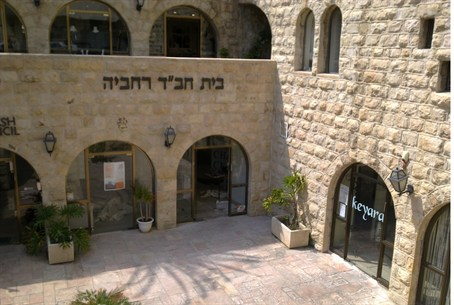 Chabad of Rechavia's new center in jerusalem