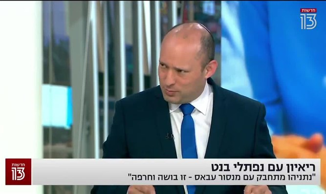 Bennett: We split with Smotrich because we abandoned extremism