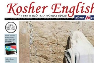 Kosher English,